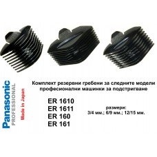 Panasonic Spare Combs for GP80 ER1610 ER1611 ER160 ER161 - Резервни гребени